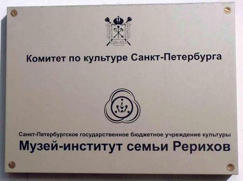 Бесценное наследие Рерихов находится под угрозой.