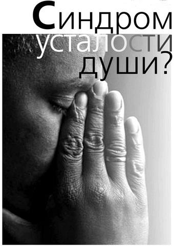 Синдром усталости души