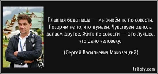 Жить по совести – богатым быть.